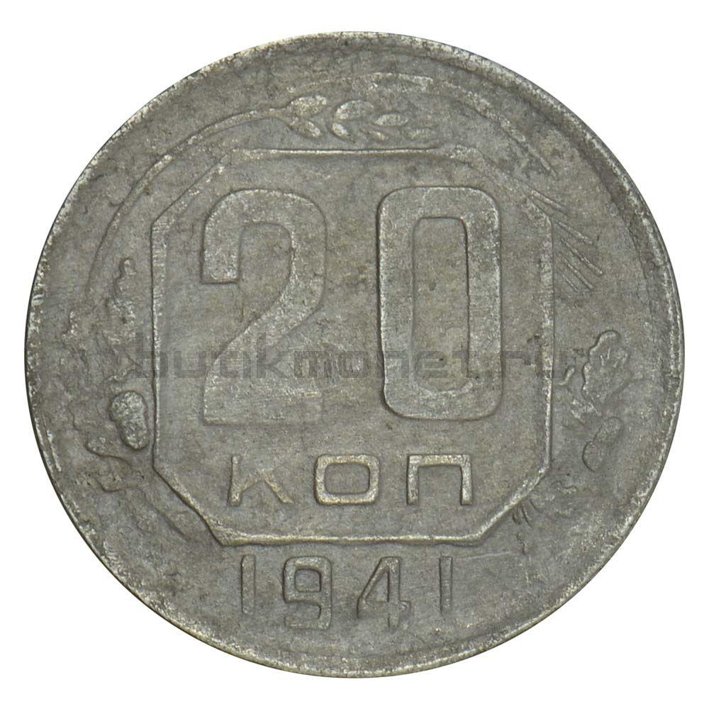 20 копеек 1941 F