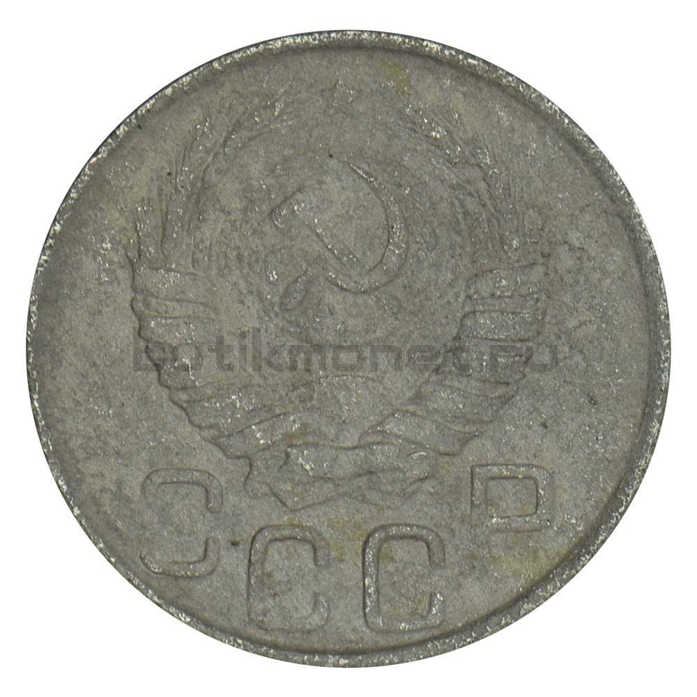 20 копеек 1943 F