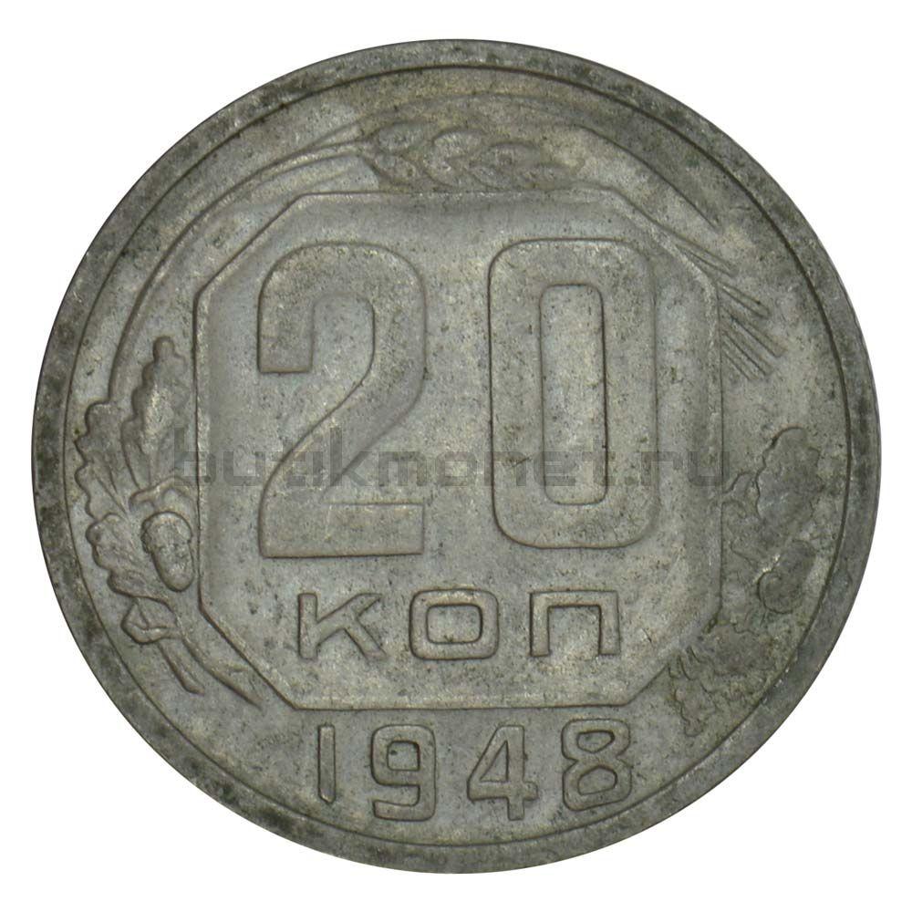 20 копеек 1948 F
