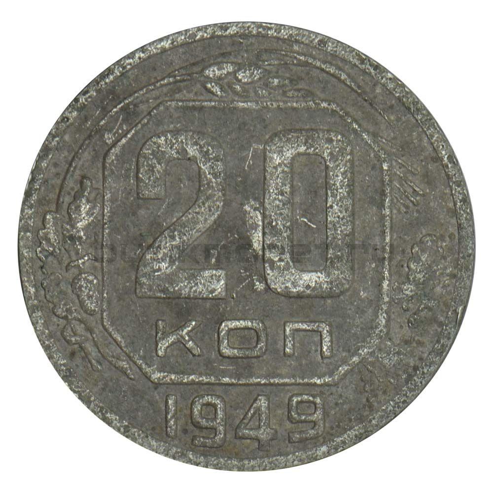 20 копеек 1949 VG