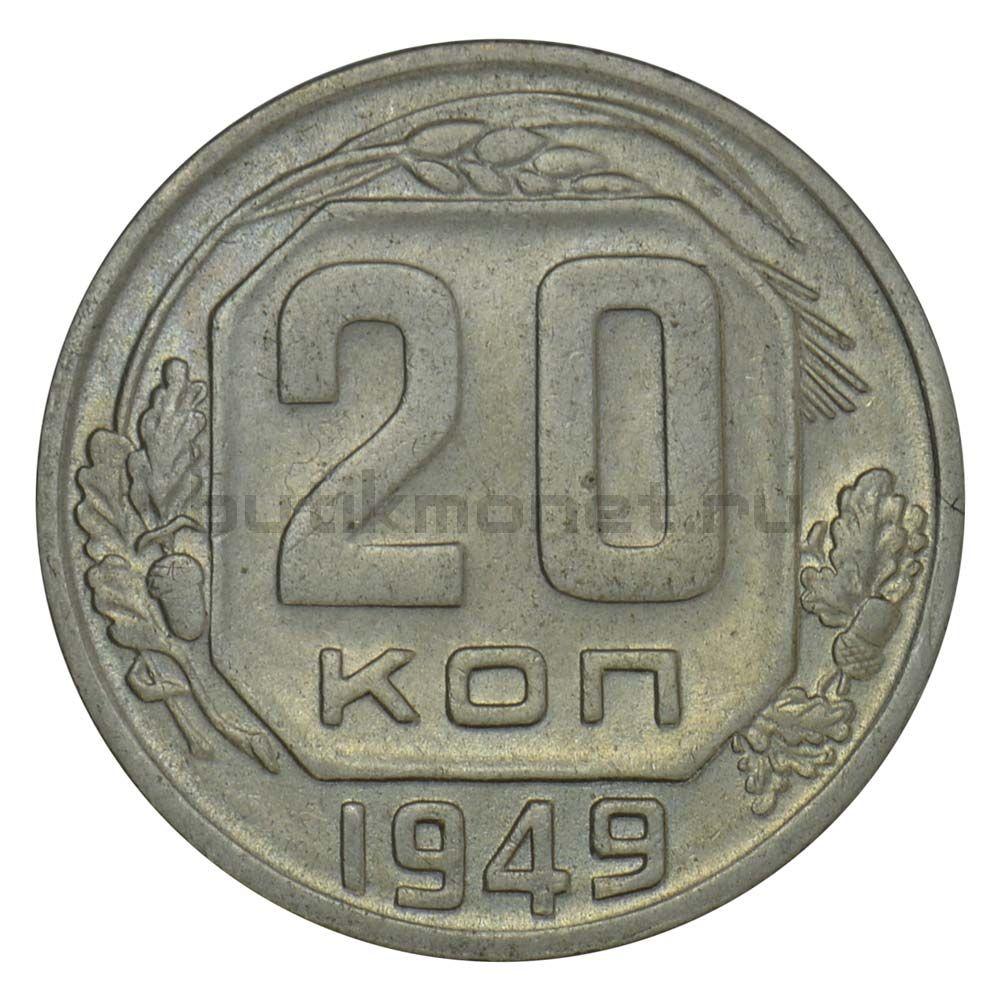 20 копеек 1949 XF