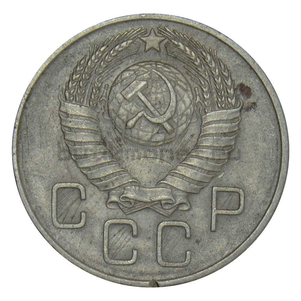 20 копеек 1957 XF