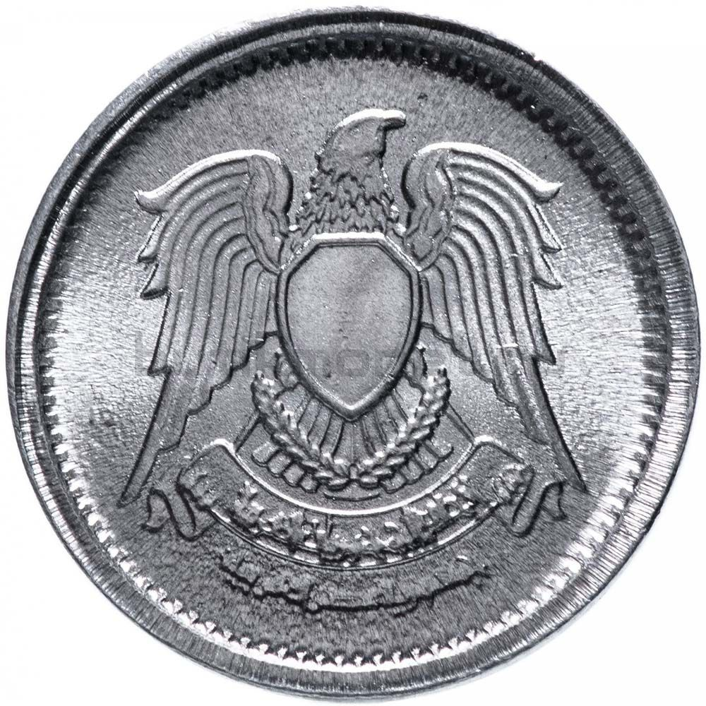 1 миллим 1972 Египет