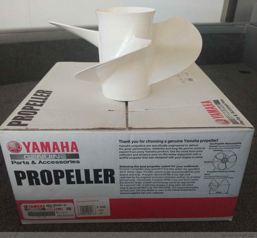 Винт гребной Yamaha 6E5-45945-01