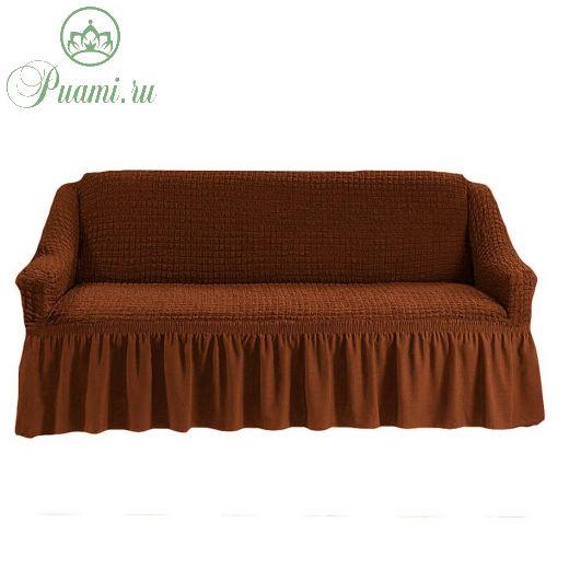 Чехол на 4-х-местный диван с оборкой (1шт.),Темно-коричневый