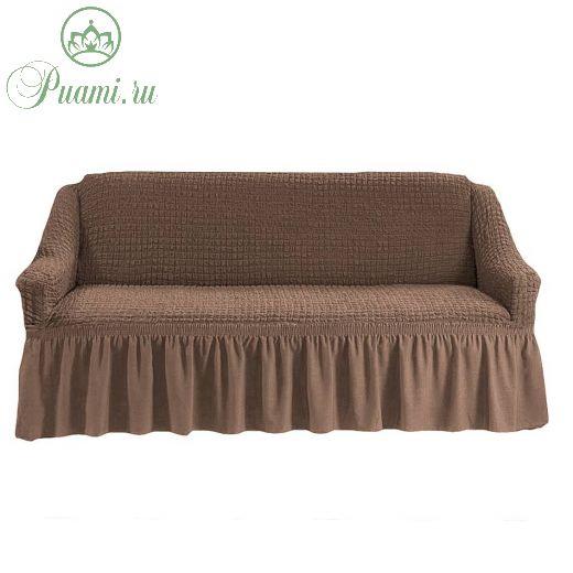 Чехол на 4-х-местный диван с оборкой (1шт.),Капучино