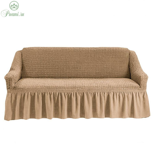 Чехол на 4-х-местный диван с оборкой (1шт.),Бежевый