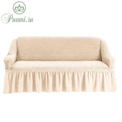 Чехол на 4-х-местный диван с оборкой (1шт.),Кремовый