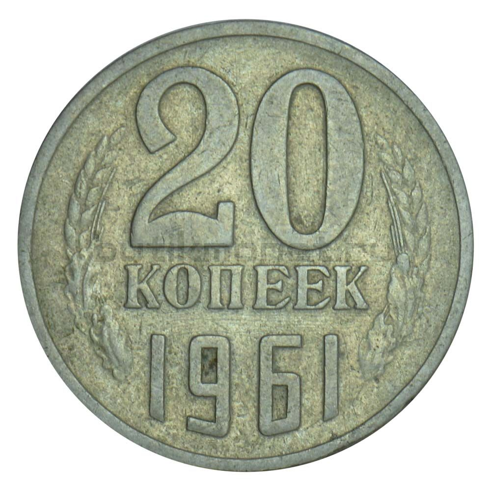 20 копеек 1961 VF