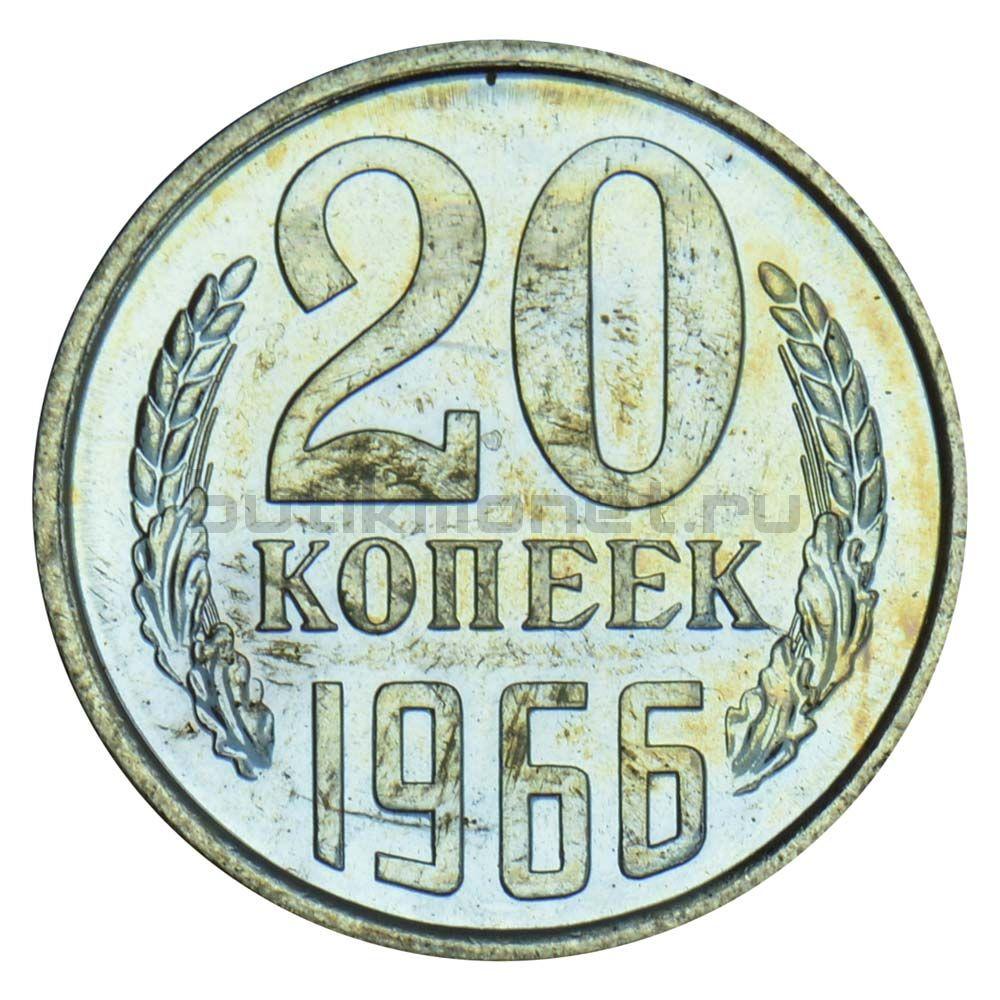 20 копеек 1966 AU