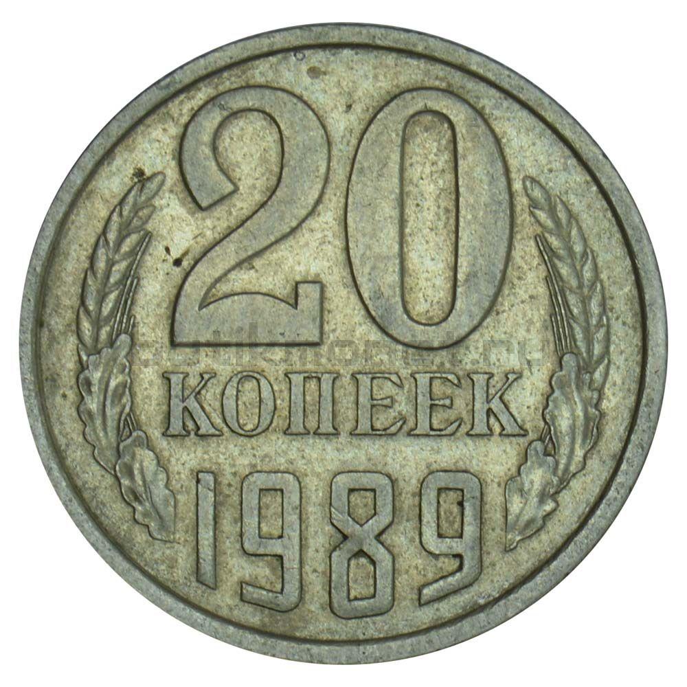 20 копеек 1989 XF