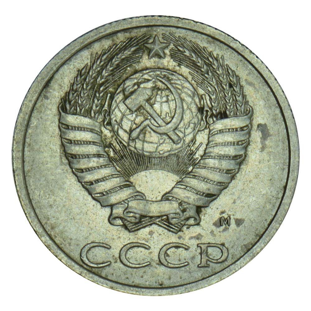 20 копеек 1991 М XF