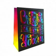 """Пакет подарочный """"Счастья, радости, удачи"""" с голографией, 26*32*12 см"""