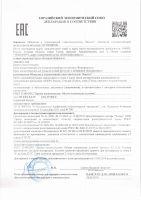 Крем для рук и ногтей «Компромисс» - Биолит (Арго) сертификат