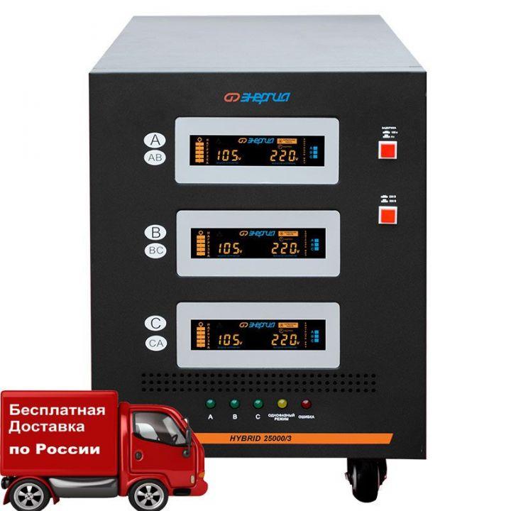 Стабилизатор напряжения Энергия Hybrid 25000/3 ii