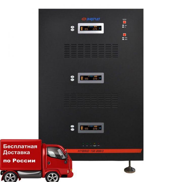 Стабилизатор напряжения Энергия Hybrid 150000/3 ii