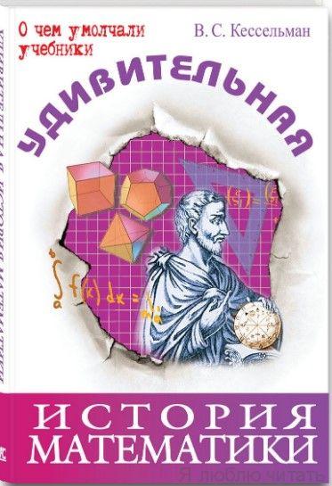 Удивительная история математики