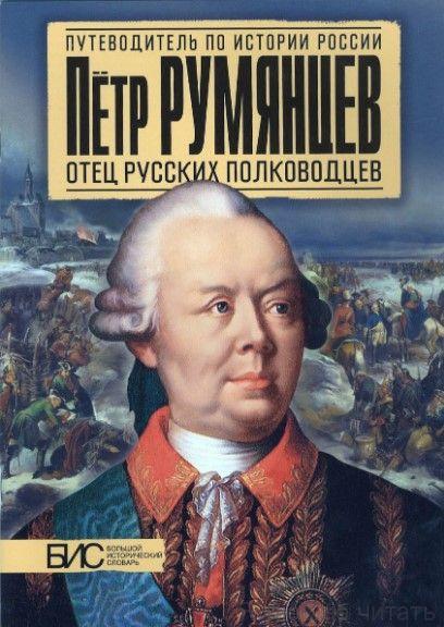 Пётр Румянцев. Отец русских полководцев