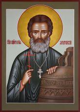 Икона Илия Зачатейский священномученик