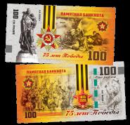 100 РУБЛЕЙ - 75 лет ПОБЕДЫ ВОВ 1941-45гг. (воин). ПАМЯТНАЯ СУВЕНИРНАЯ КУПЮРА