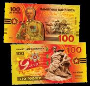 100 РУБЛЕЙ - 75 лет ПОБЕДЫ ВОВ 1941-45гг. (9 мая). ПАМЯТНАЯ СУВЕНИРНАЯ КУПЮРА