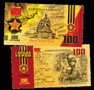 100 РУБЛЕЙ - Город - герой ТУЛА- 75 лет ПОБЕДЫ ВОВ 1941-45гг. ПАМЯТНАЯ СУВЕНИРНАЯ КУПЮРА