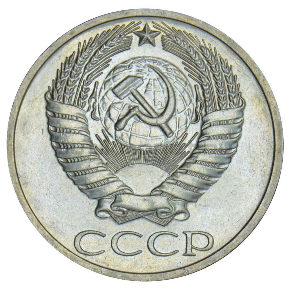 50 копеек 1976 AU