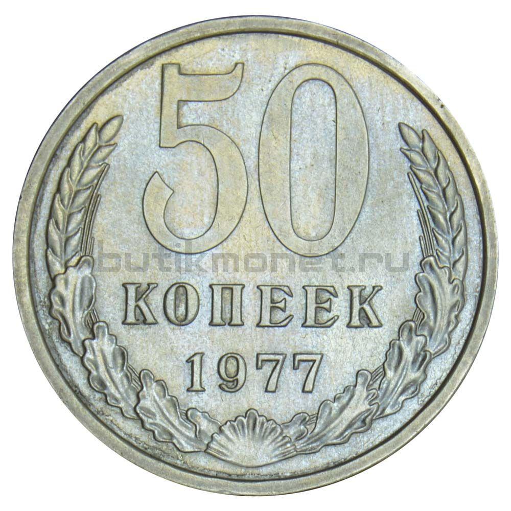 50 копеек 1977 AU