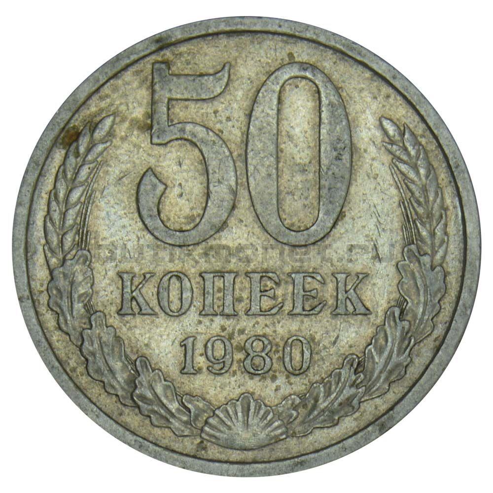 50 копеек 1980 XF