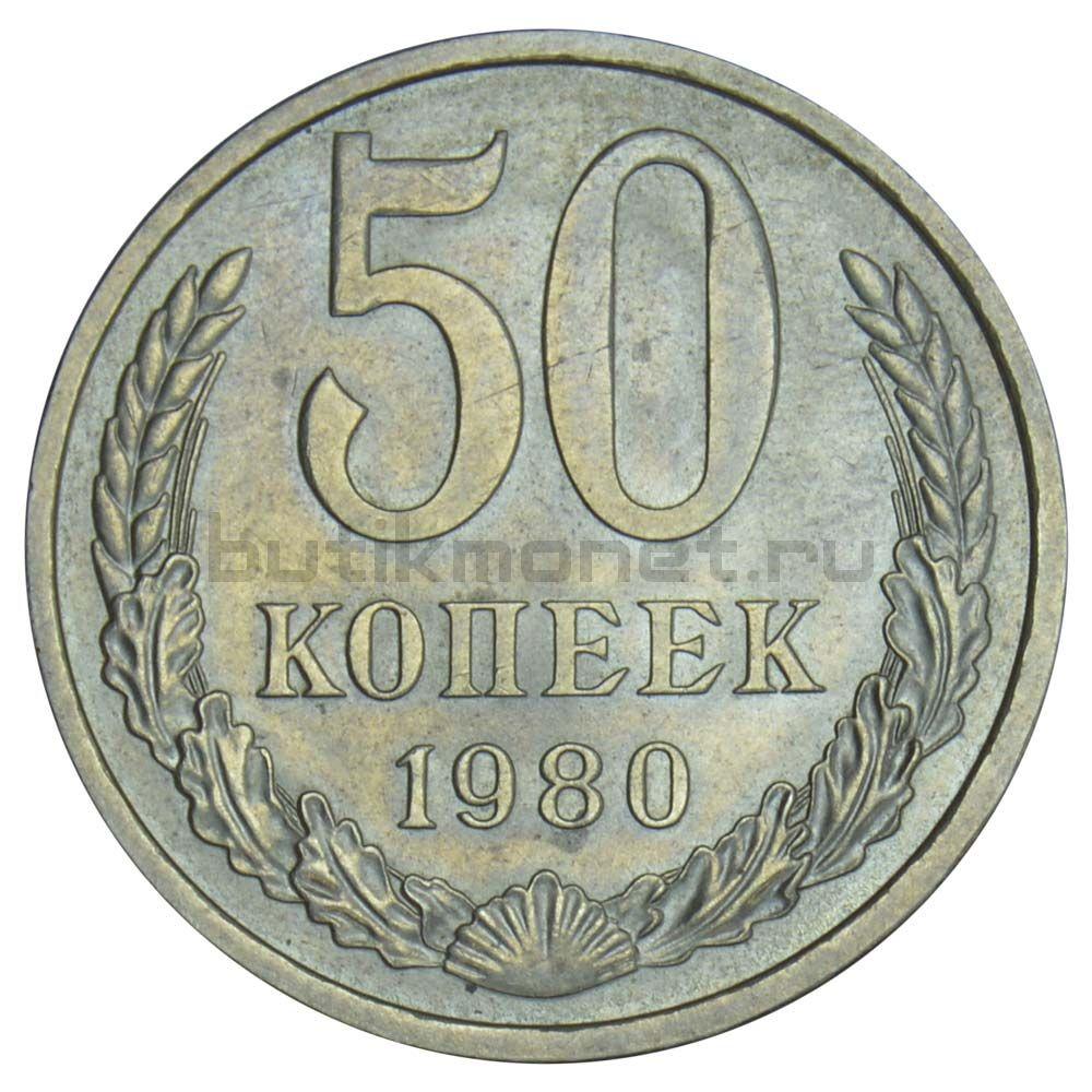 50 копеек 1980 AU