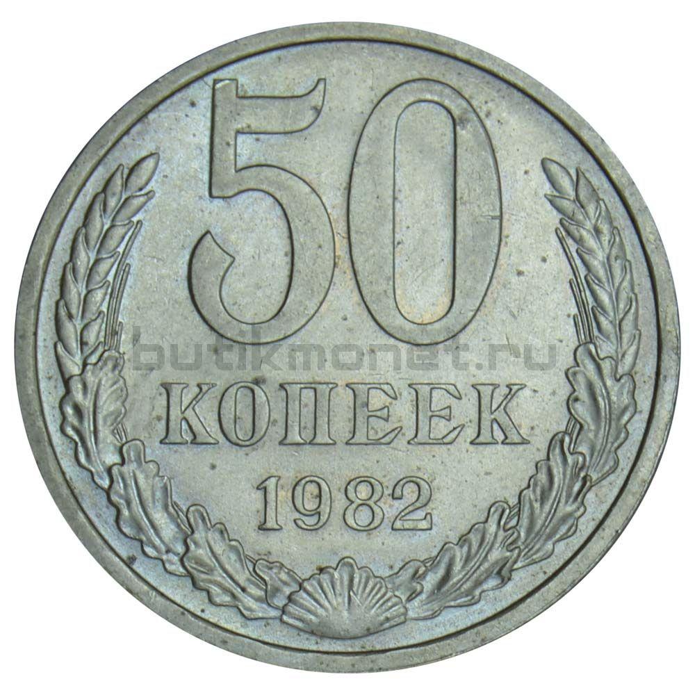 50 копеек 1982 AU