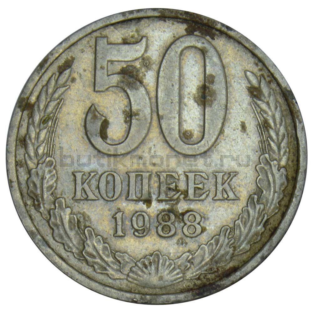 50 копеек 1988 XF