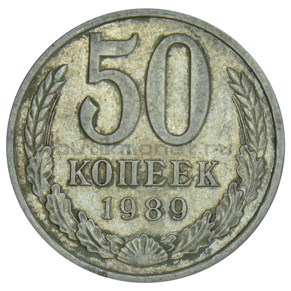 50 копеек 1989 XF