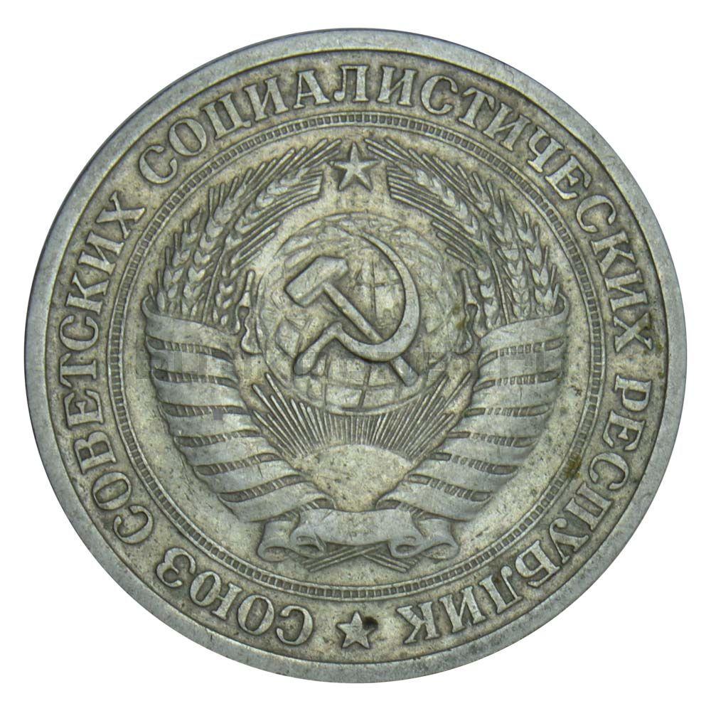 1 рубль 1964 VF