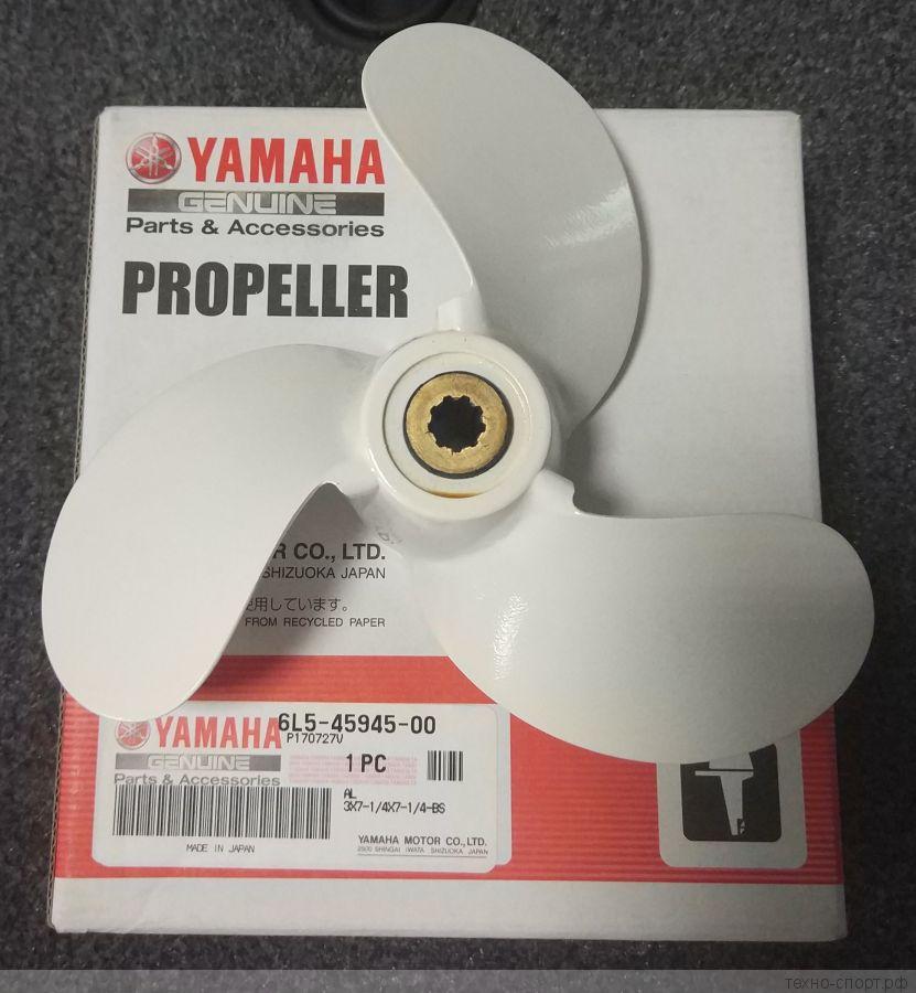 Винт гребной Yamaha 6L5-45945-00
