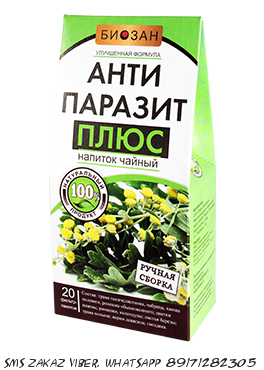 Чай «Антипаразит Плюс»