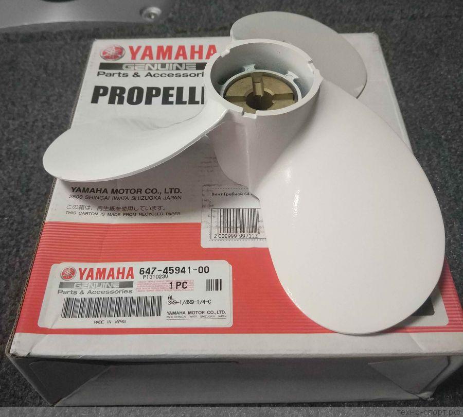 Винт гребной Yamaha 647-45941-00 для YAMAHA 8D Enduro, 3x9-1/4x9-1/4, шпонка (оригинал)