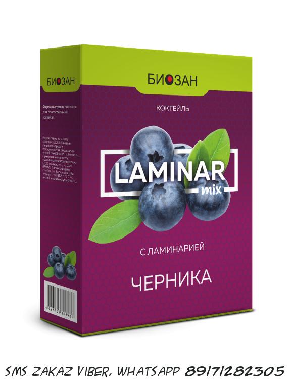 Питательный коктейль «LAMINAR mix»