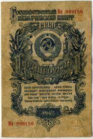 1 рубль 1947 Ии 16 лент в гербе
