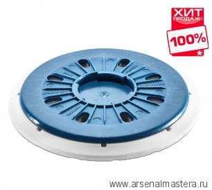 Шлифовальная тарелка Festool  ST-STF D150/ MJ2-FX-H-HT  MULTI-JETSTREAM 2 202463 ХИТ!