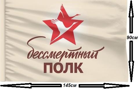 Флаг Бессмертный полк 90х145см