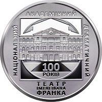 100 лет  драматическому театру имени Ивана Франко  5 гривен Украина 2020