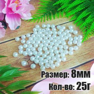 25г - 8мм_Бусы круглые (пластик) Цвет:H02