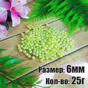 25г - 6мм_Бусы круглые (пластик) Цвет:H65