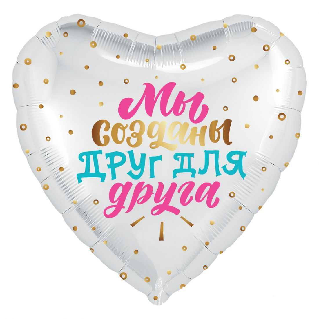 Сердце Мы созданы друг для друга шар фольгированный с гелием