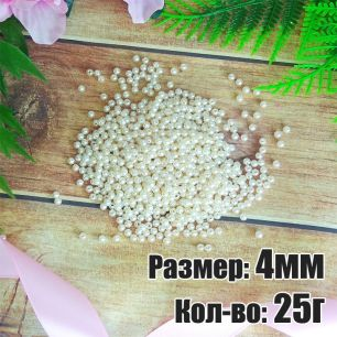 25г - 4мм_Бусы круглые (пластик) Цвет:Н06