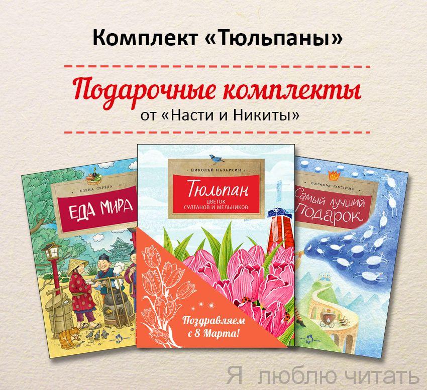 Книжный комплект «Тюльпаны» для девочек