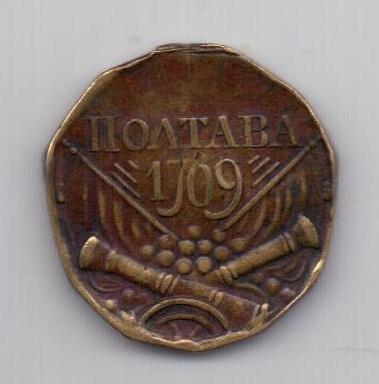 медаль 1709 года Полтава Петр I