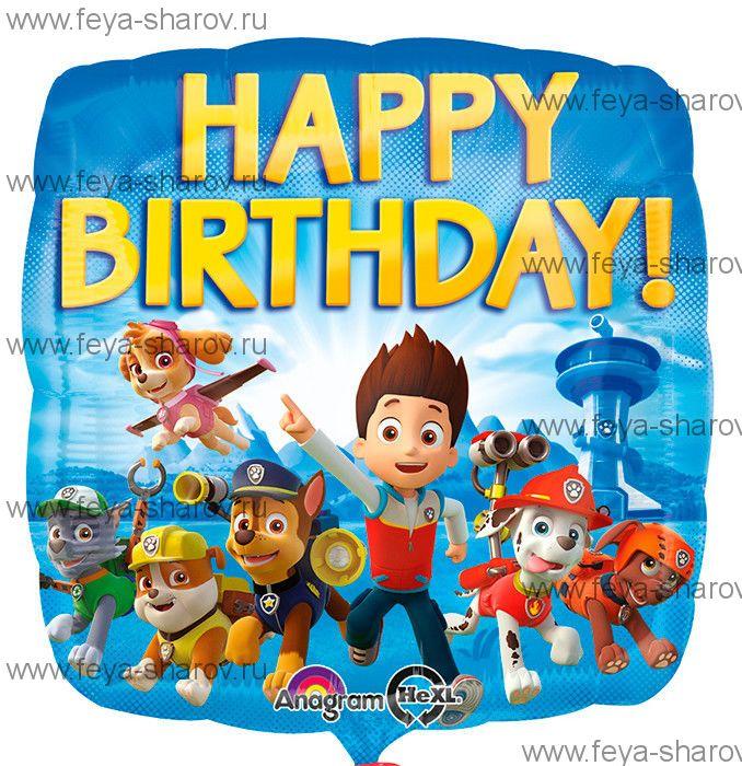 Шар Happy birthday 46 см
