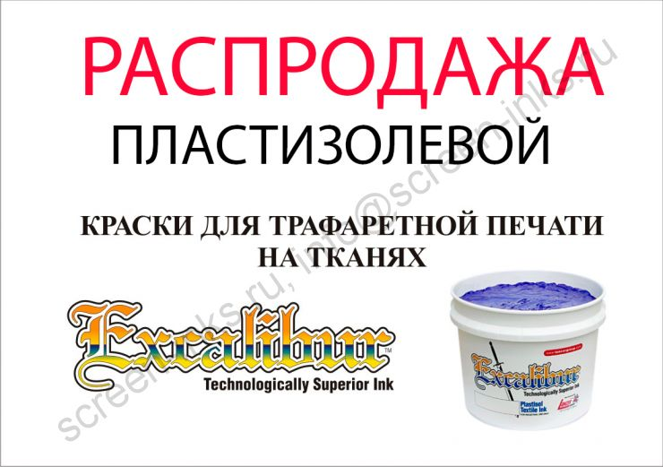 Краска пластизоль Excalibur 551 White / Белая (6 кг.)